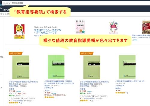 ]Amazonで「学習指導要領」と検索する